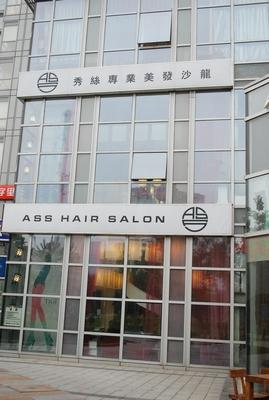 Eközben Kínában